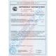 Сертификат соответствия на двери