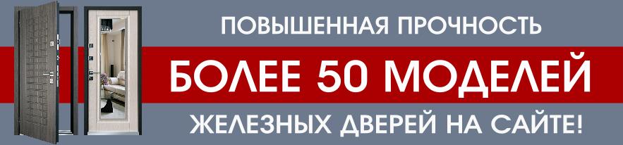 ЖЕЛЕЗНЫЕ ДВЕРИ САНКТ-ПЕТЕРБУРГ КУПИТЬ