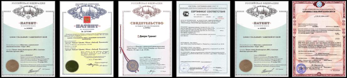 сертификаты на входные двери
